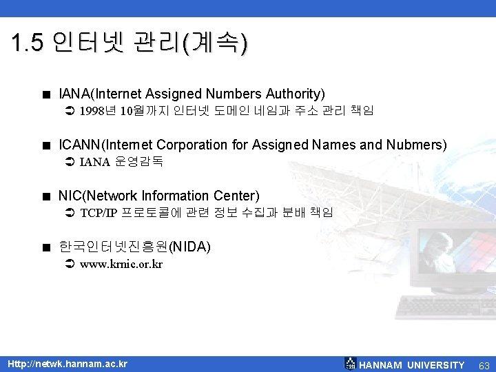 1. 5 인터넷 관리(계속) < IANA(Internet Assigned Numbers Authority) Ü 1998년 10월까지 인터넷 도메인