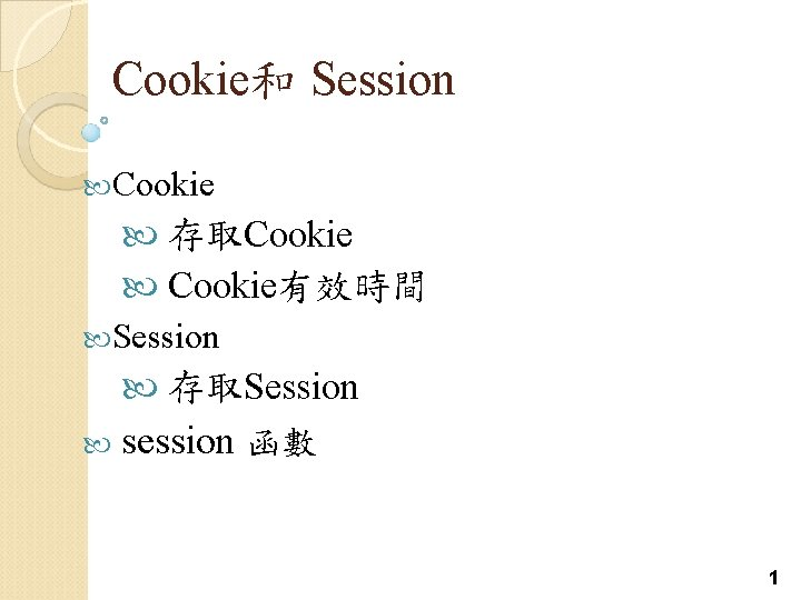 Cookie和 Session Cookie 存取Cookie Cookie有效時間 Session 存取Session session 函數 1
