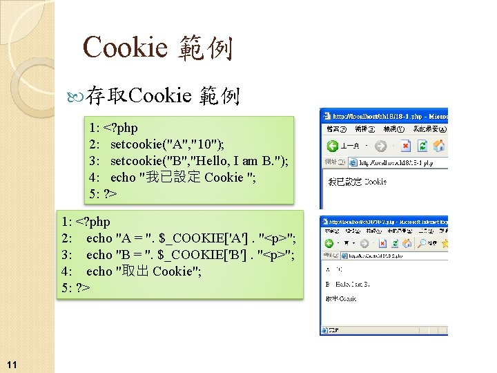 """Cookie 範例 存取Cookie 範例 1: <? php 2: setcookie(""""A"""", """"10""""); 3: setcookie(""""B"""", """"Hello, I"""