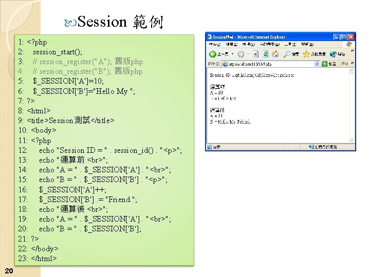 "Session 範例 1: <? php 2: session_start(); 3: // session_register(""A""); 舊版php 4: //"