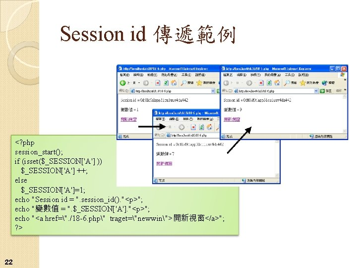 Session id 傳遞範例 <? php session_start(); if (isset($_SESSION['A'] )) $_SESSION['A'] ++; else $_SESSION['A']=1; echo
