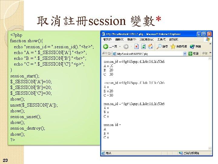 """取消註冊session 變數* <? php function show(){ echo """"session_id = """". session_id(). """" """"; echo"""