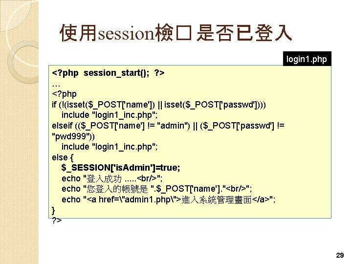 使用session檢� 是否已登入 login 1. php <? php session_start(); ? > … <? php if