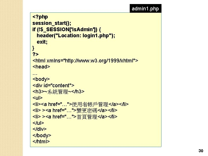 """admin 1. php <? php session_start(); if (!$_SESSION['is. Admin']) { header(""""Location: login 1. php"""");"""