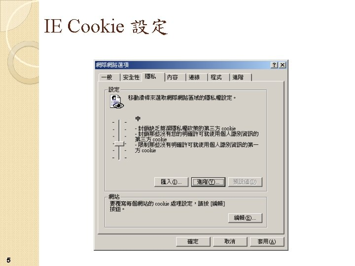 IE Cookie 設定 5