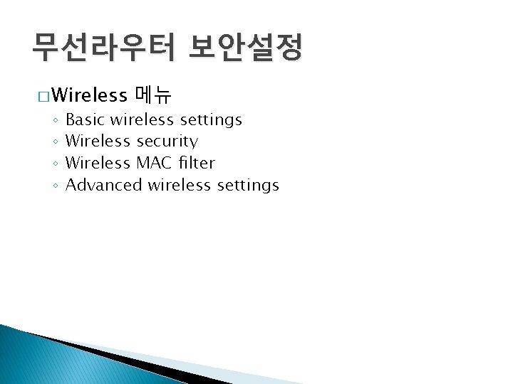무선라우터 보안설정 � Wireless ◦ ◦ 메뉴 Basic wireless settings Wireless security Wireless MAC