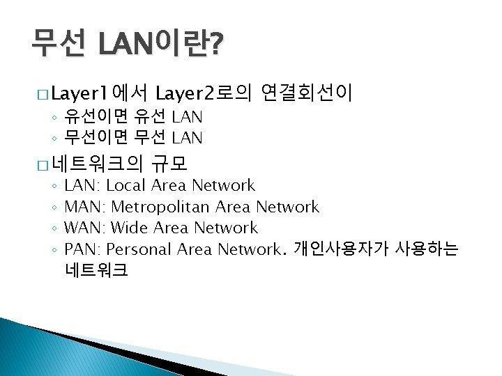 무선 LAN이란? � Layer 1에서 Layer 2로의 연결회선이 � 네트워크의 규모 ◦ 유선이면 유선