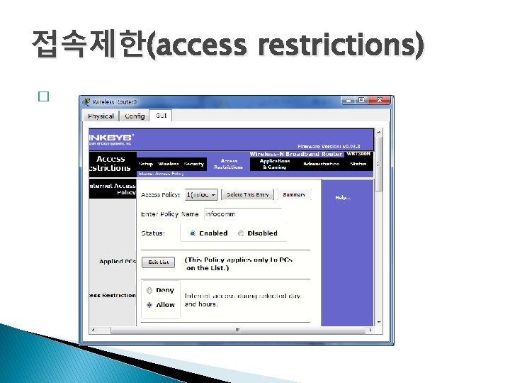 접속제한(access restrictions) �