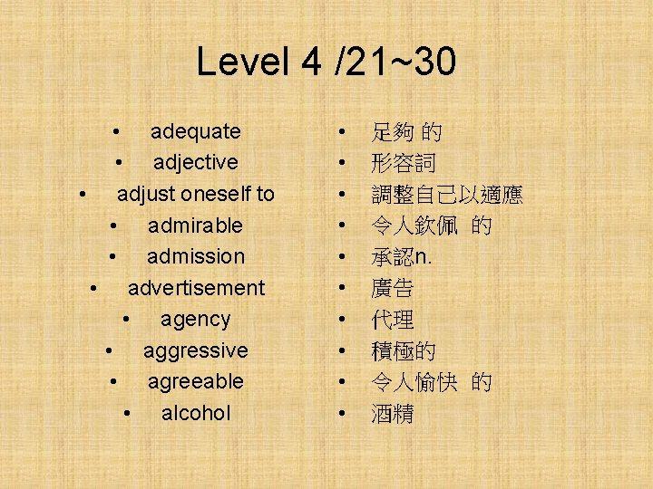 Level 4 /21~30 • adequate • adjective • adjust oneself to • admirable •