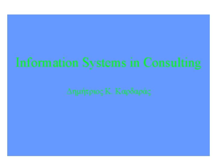 Information Systems in Consulting Δημήτριος Κ. Καρδαράς