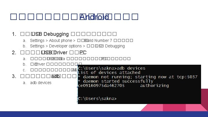 �������� Android 1. ���� USB Debugging ����� a. Settings > About phone > ���