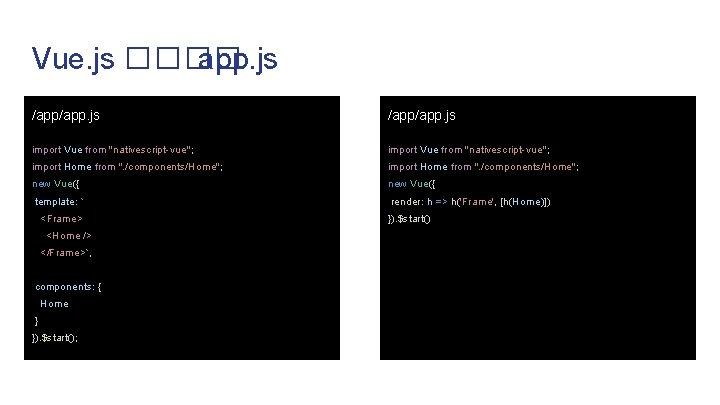 "Vue. js ���� app. js /app/app. js import Vue from ""nativescript-vue""; import Home from"