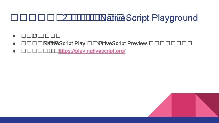 ����� 2 ������ Native. Script Playground ● ���� 30 ���� ● ������� Native. Script