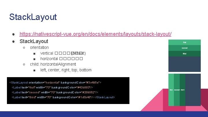 Stack. Layout ● https: //nativescript-vue. org/en/docs/elements/layouts/stack-layout/ ● Stack. Layout ○ ○ orientation ■ vertical