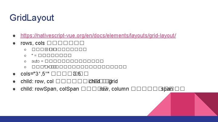 Grid. Layout ● https: //nativescript-vue. org/en/docs/elements/layouts/grid-layout/ ● rows, cols ������� ○ ○ ������ =