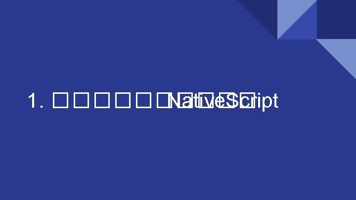 1. ����� Native. Script