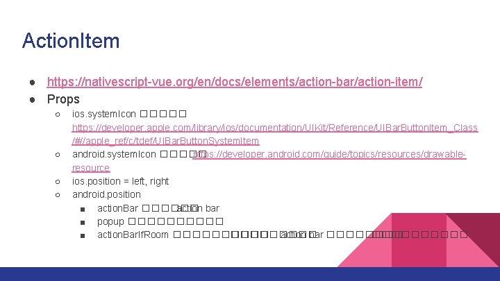 Action. Item ● https: //nativescript-vue. org/en/docs/elements/action-bar/action-item/ ● Props ○ ○ ios. system. Icon �����