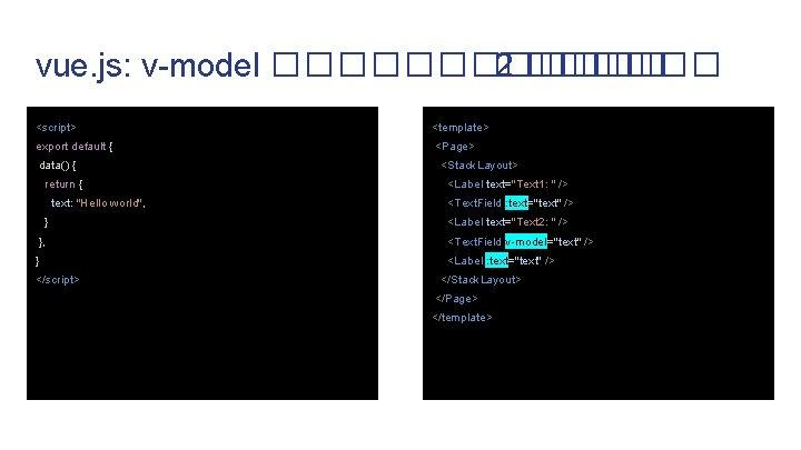 vue. js: v-model ������ 2 ������ <script> <template> export default { <Page> data() {