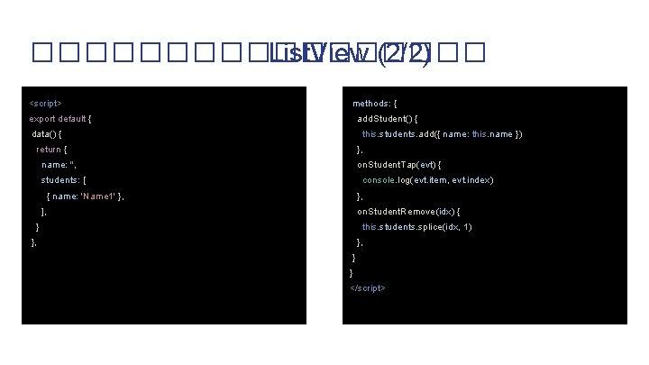 ��������� List. View (2/2) <script> methods: { export default { add. Student() { data()