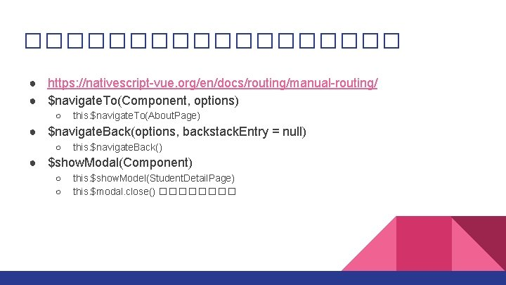 ��������� ● https: //nativescript-vue. org/en/docs/routing/manual-routing/ ● $navigate. To(Component, options) ○ this. $navigate. To(About. Page)
