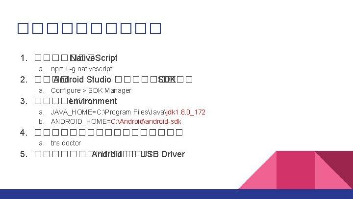 ����� 1. ������� Native. Script a. npm i -g nativescript 2. ���� Android Studio