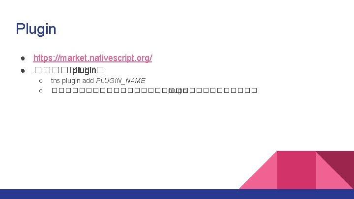 Plugin ● https: //market. nativescript. org/ ● ���� plugin ○ ○ tns plugin add