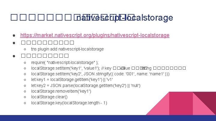������� nativescript-localstorage ● https: //market. nativescript. org/plugins/nativescript-localstorage ● ����� ○ tns plugin add nativescript-localstorage