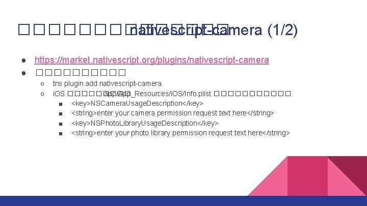 ������� nativescript-camera (1/2) ● https: //market. nativescript. org/plugins/nativescript-camera ● ����� ○ ○ tns plugin