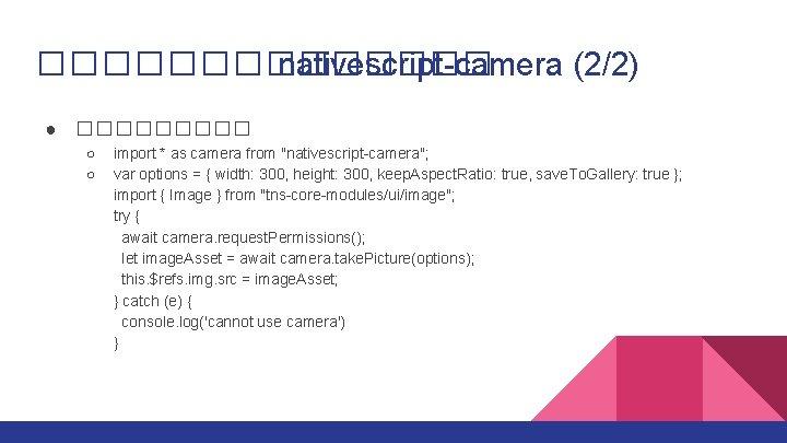 """������� nativescript-camera (2/2) ● ����� ○ ○ import * as camera from """"nativescript-camera""""; var"""