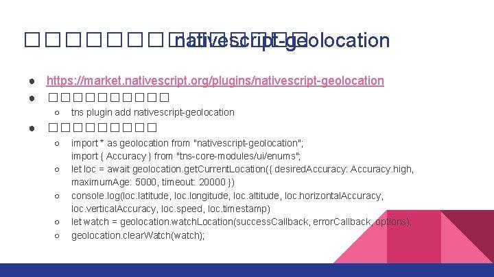 ������� nativescript-geolocation ● https: //market. nativescript. org/plugins/nativescript-geolocation ● ����� ○ tns plugin add nativescript-geolocation