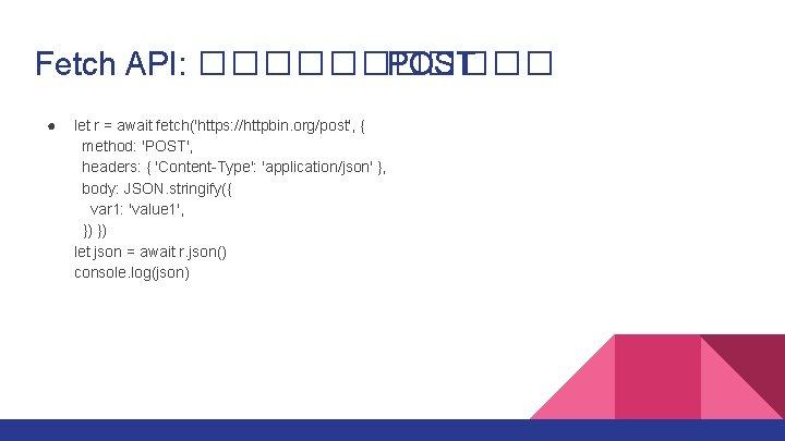 Fetch API: ������ POST ● let r = await fetch('https: //httpbin. org/post', { method: