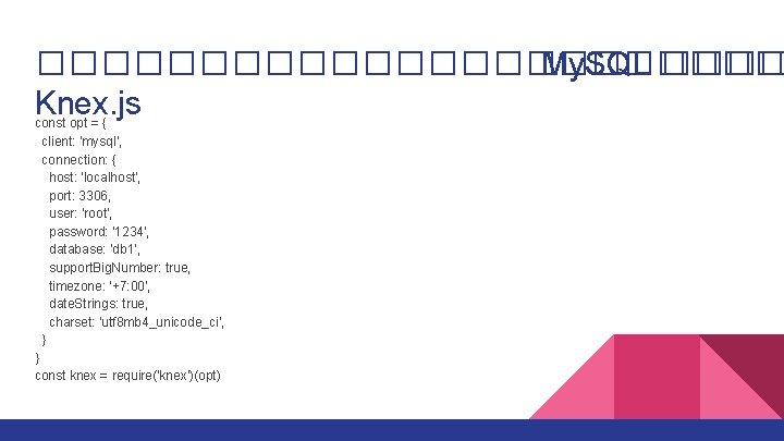 ������������ My. SQL ���� Knex. js const opt = { client: 'mysql', connection: {