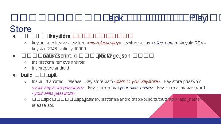 ����������. apk ������ Play Store ● �����. keystore ������ ○ keytool -genkey -v -keystore