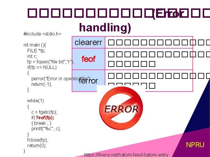 �������� (Error handling) #include <stdio. h> clearerr ������������� feof ������������� ferror ������ int main