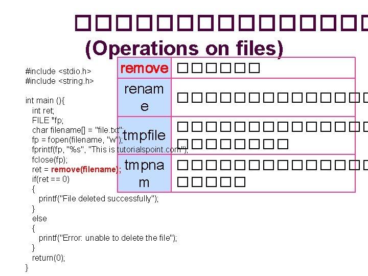 �������� (Operations on files) remove ������ renam ������� int main (){ e int ret;