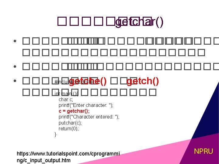 ���� getchar() • �������������� • ������������ #include <stdio. h> • ���� getche() ��� getch()