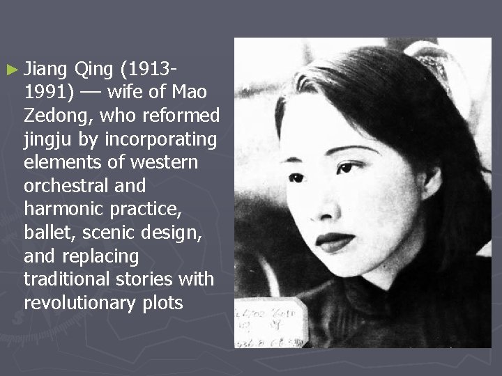 ► Jiang Qing (19131991) –– wife of Mao Zedong, who reformed jingju by incorporating