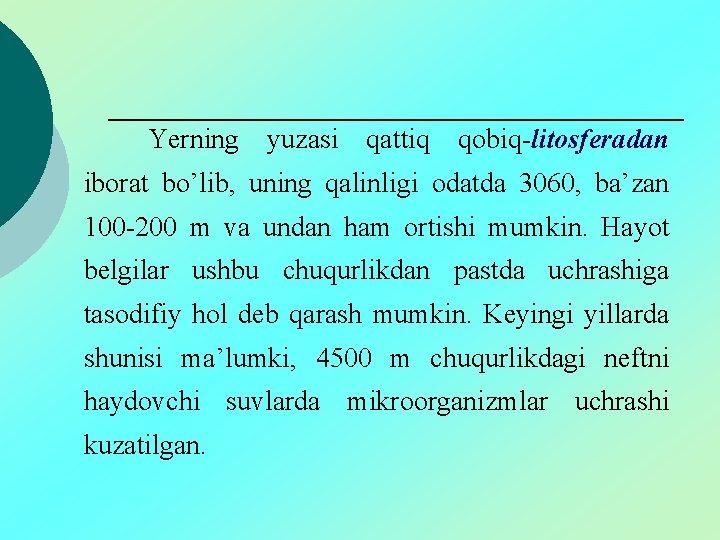Yerning yuzasi qattiq qobiq-litosferadan iborat bo'lib, uning qalinligi odatda 3060, ba'zan 100 -200 m