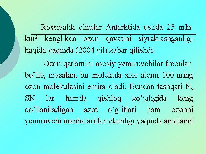 Rossiyalik olimlar Antarktida ustida 25 mln. km 2 kenglikda ozon qavatini siyraklashganligi haqida yaqinda