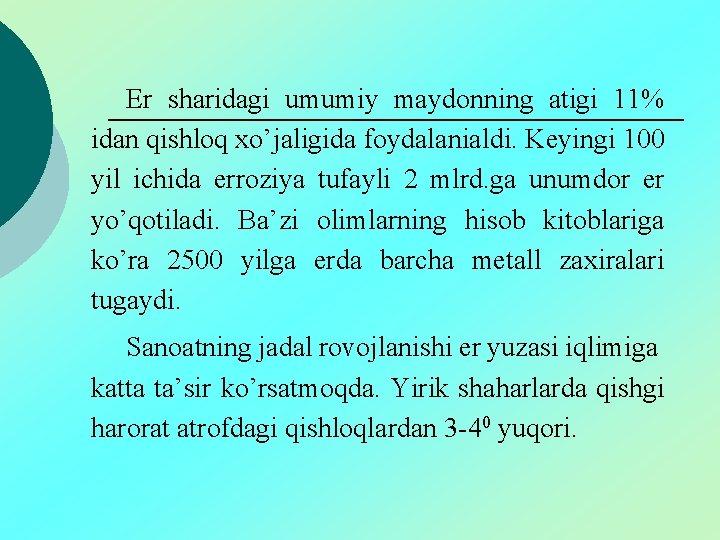 Er sharidagi umumiy maydonning atigi 11% idan qishloq xo'jaligida foydalanialdi. Keyingi 100 yil ichida