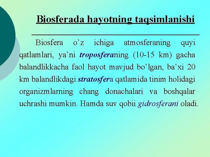 Biosferada hayotning taqsimlanishi Biosfera o'z ichiga atmosferaning quyi qatlamlari, ya'ni troposferaning (10 -15 km)