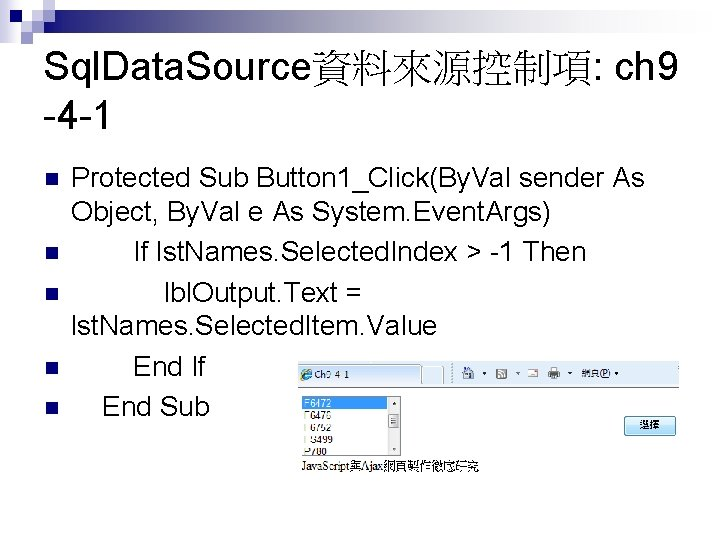 Sql. Data. Source資料來源控制項: ch 9 -4 -1 n n n Protected Sub Button 1_Click(By.