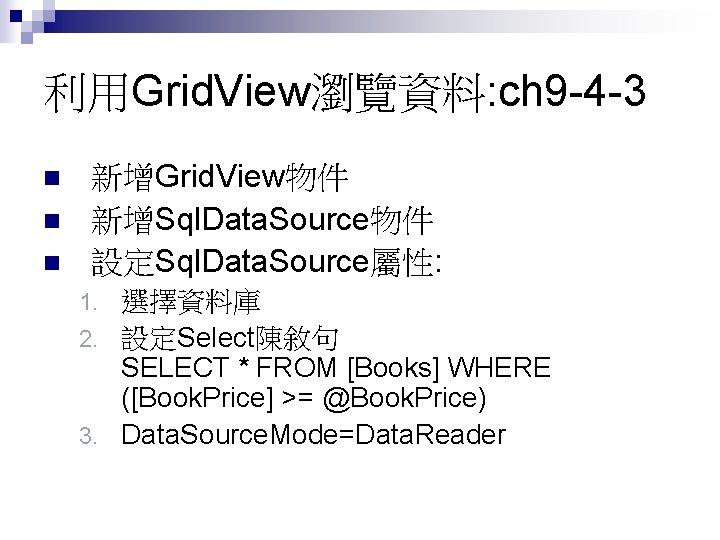 利用Grid. View瀏覽資料: ch 9 -4 -3 n n n 新增Grid. View物件 新增Sql. Data. Source物件