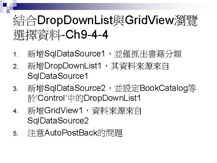 結合Drop. Down. List與Grid. View瀏覽 選擇資料-Ch 9 -4 -4 1. 2. 3. 4. 5. 新增Sql.