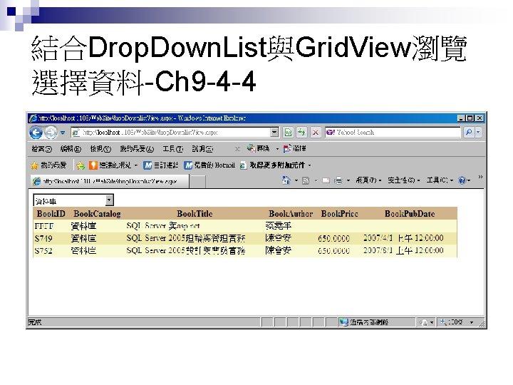 結合Drop. Down. List與Grid. View瀏覽 選擇資料-Ch 9 -4 -4