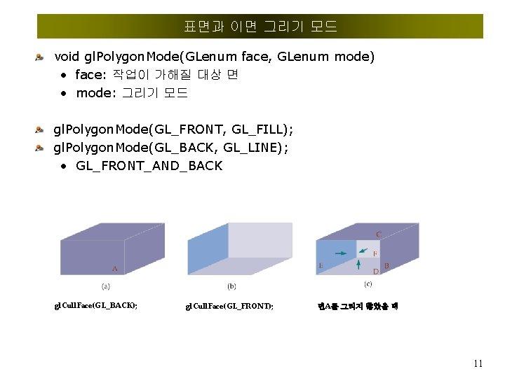 표면과 이면 그리기 모드 void gl. Polygon. Mode(GLenum face, GLenum mode) • face: 작업이