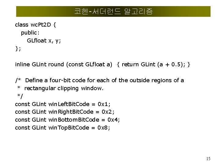 코헨-서더런드 알고리즘 class wc. Pt 2 D { public: GLfloat x, y; }; inline
