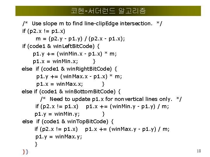 코헨-서더런드 알고리즘 /* Use slope m to find line-clip. Edge intersection. */ if (p