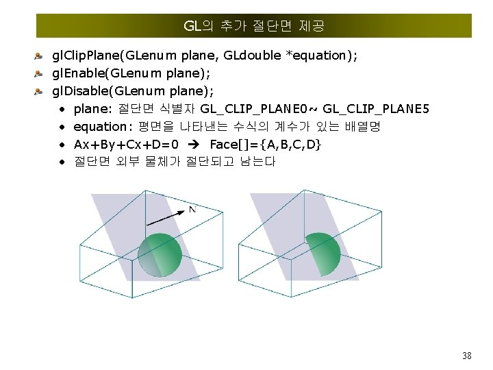 GL의 추가 절단면 제공 gl. Clip. Plane(GLenum plane, GLdouble *equation); gl. Enable(GLenum plane); gl.