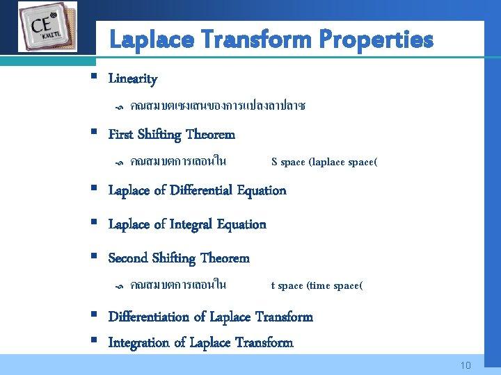 Company LOGO Laplace Transform Properties § Linearity คณสมบตเชงเสนของการแปลงลาปลาซ § First Shifting Theorem คณสมบตการเลอนใน S